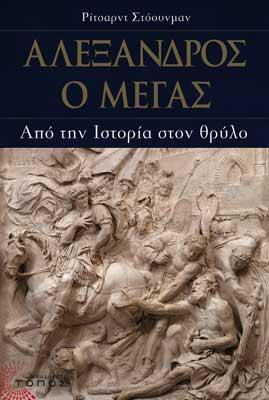 ALEXANDER 400 Αλέξανδρος ο Μέγας   Από την Ιστορία στον Θρύλο