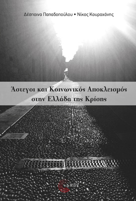 Άστεγοι και Κοινωνικός Αποκλεισμός στην Ελλάδα της Κρίσης