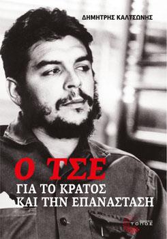 Ο Τσε για το κράτος και την επανάσταση