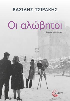 """Παρασκευή 8 Νοεμβρίου 2019: Παρουσίαση του μυθιστορήματος """"Οι αλώβητοι"""" του Β. Τσιράκη στην Κοζάνη"""