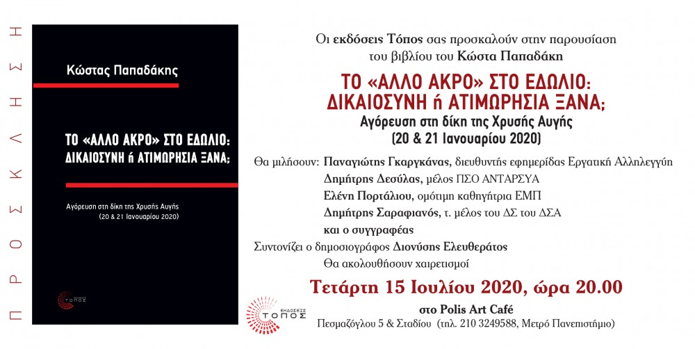 http://www.toposbooks.gr/contents/books_details.php?nid=637