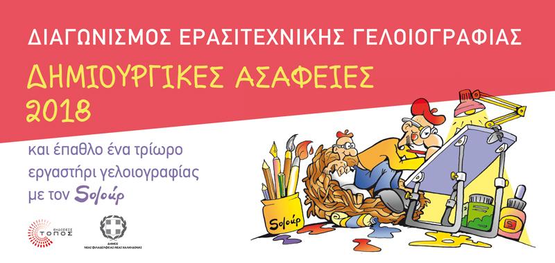 Διαγωνισμός Γελοιογραφίας